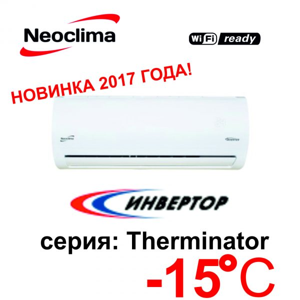 Кондиционер Neoclima Therminator Inverter NS NU 09AHEI