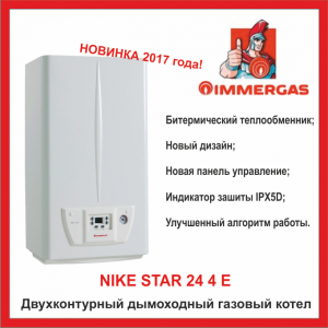 Immergas Nike Star 24 4 E